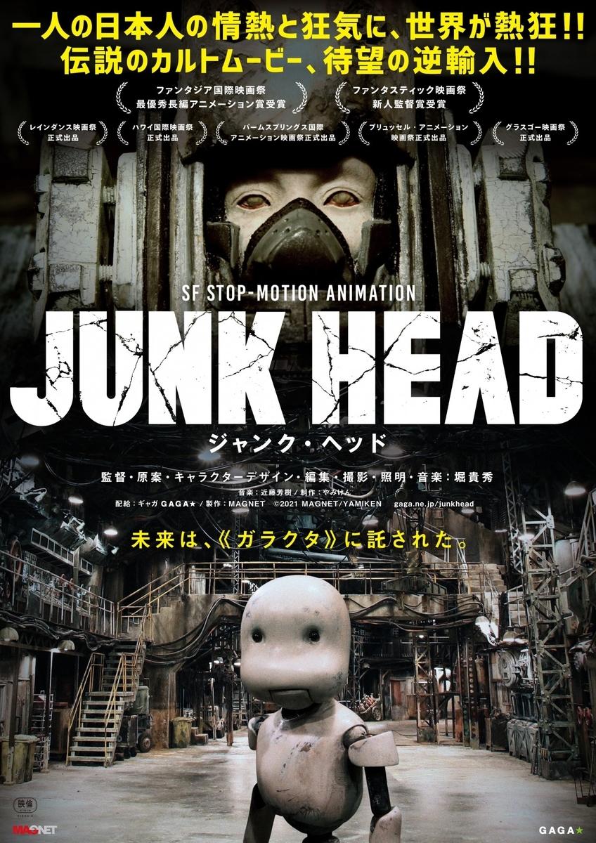 映画「JUNK HEAD」ポスター