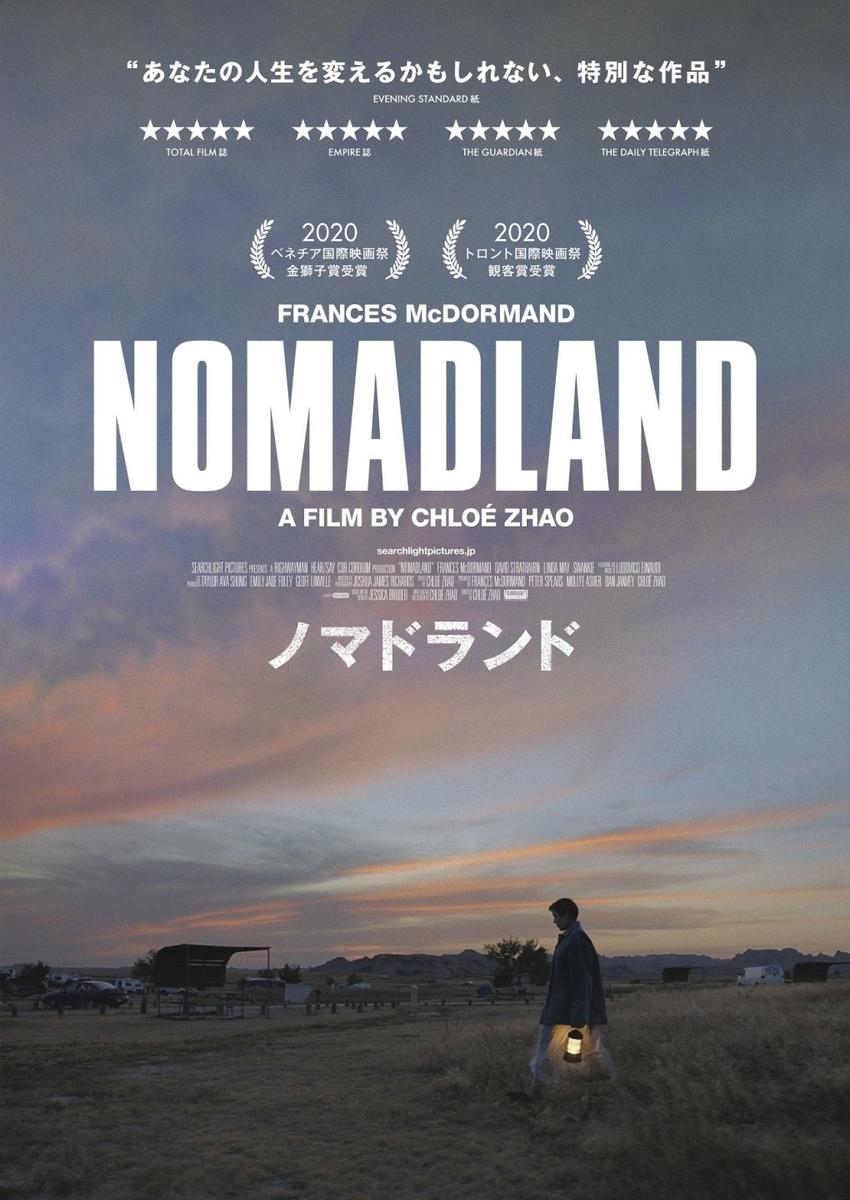 映画「ノマドランド」ポスター