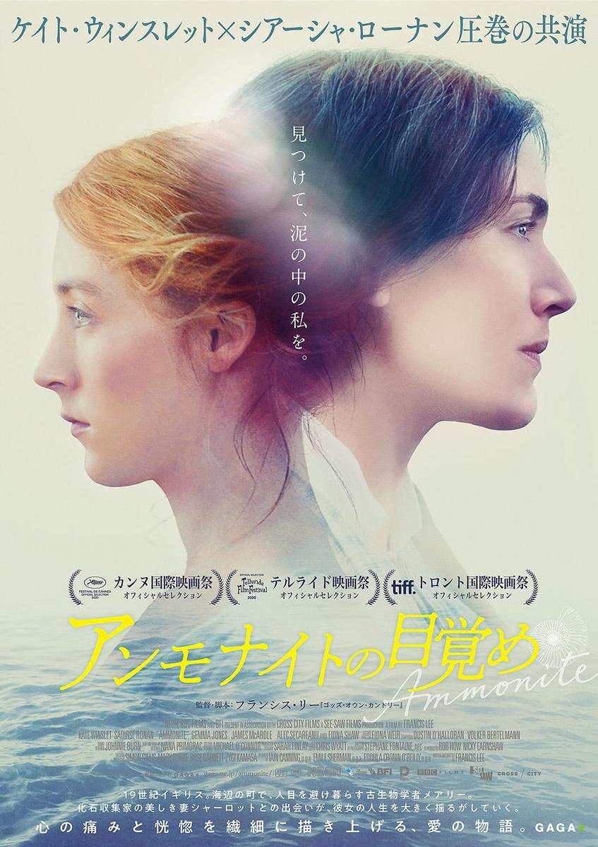 映画「アンモナイトの目覚め」ポスター