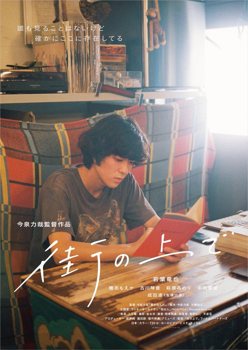 映画「街の上で」ポスター