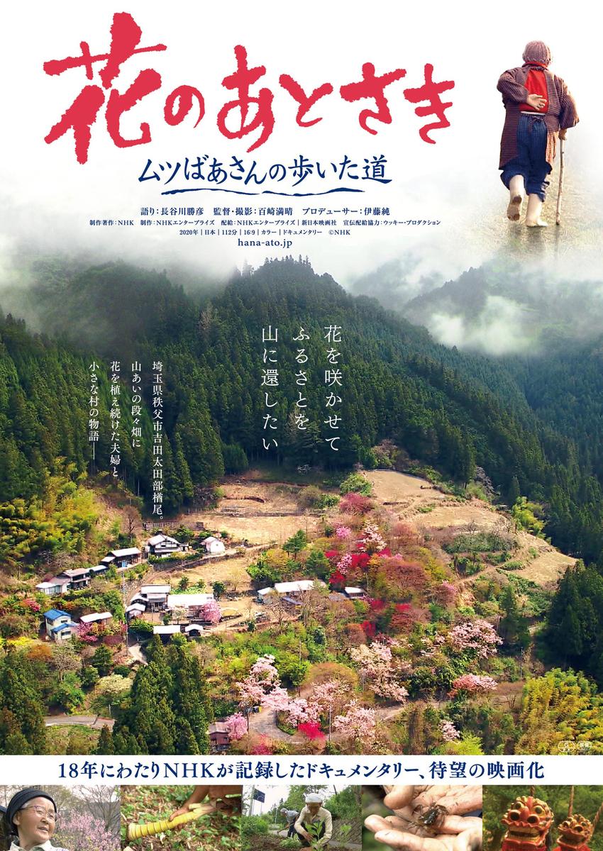 映画「花のあとさき」ポスター