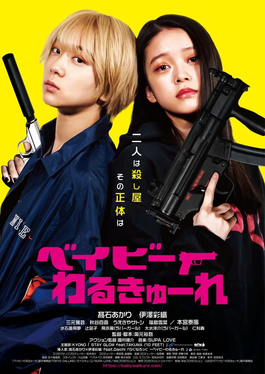 映画「ベイビーわるきゅーれ」ポスター