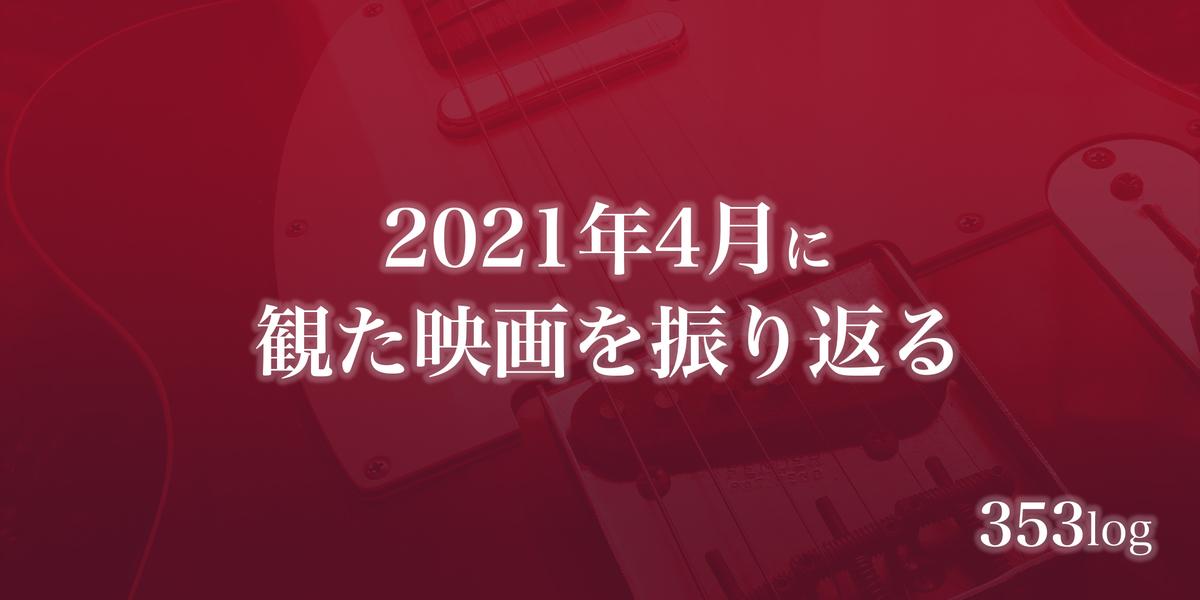 2021年4月に観た映画を振り返る