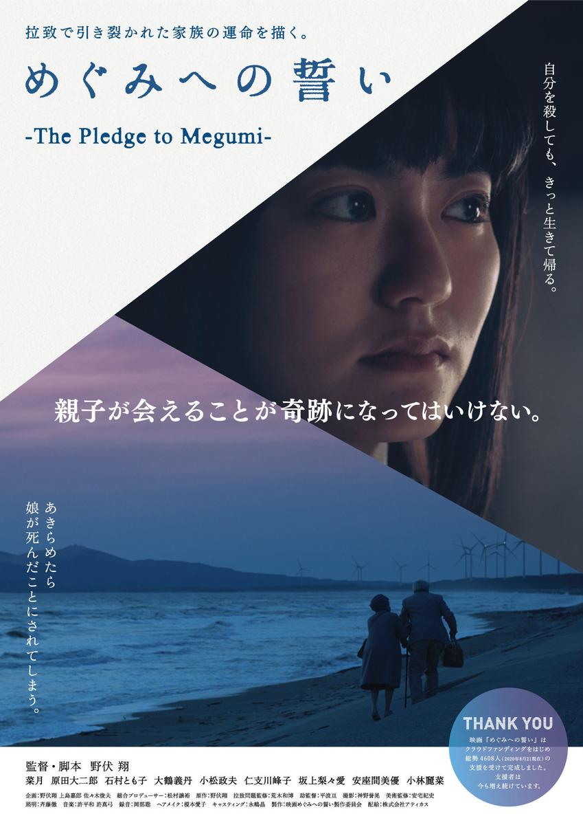 映画「めぐみへの誓い」ポスター