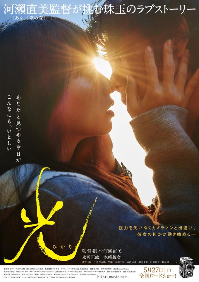 映画「光」ポスター