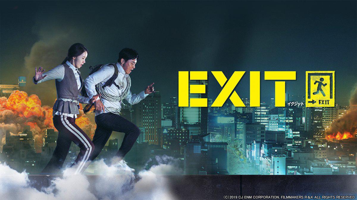 映画「EXIT」メインビジュアル