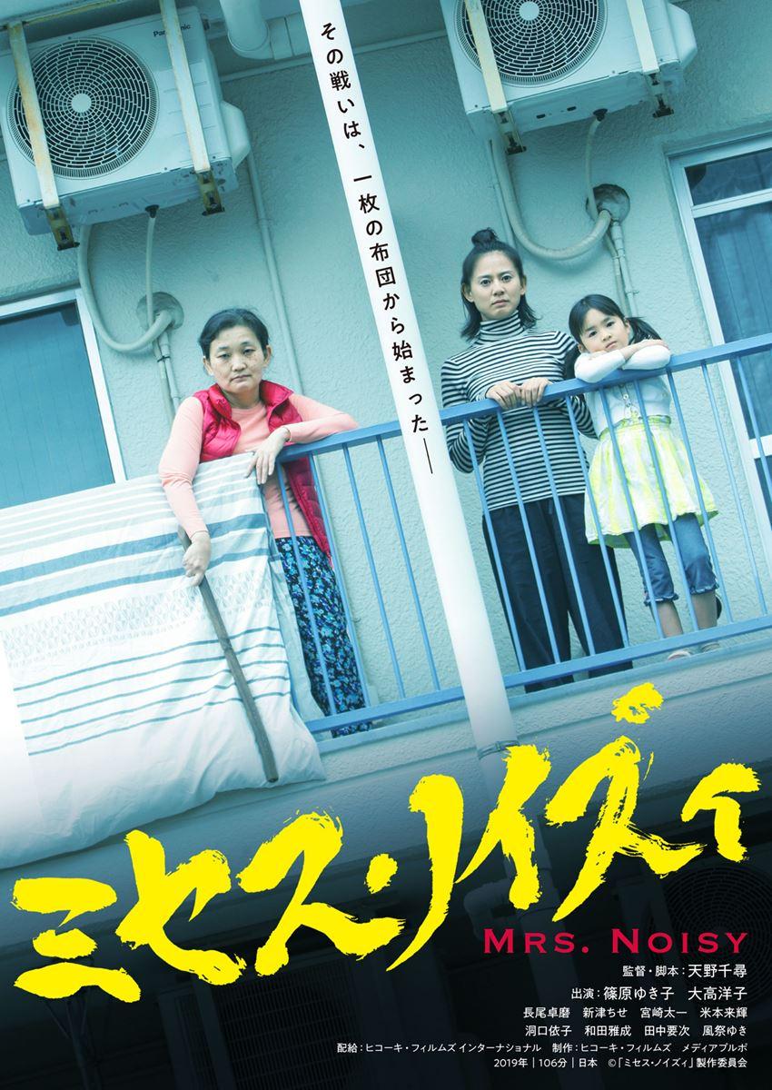 映画「ミセス・ノイズィ」ポスター