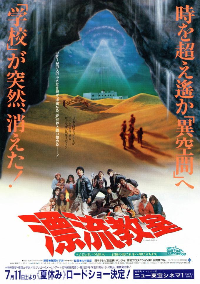 映画「漂流教室」ポスター(最高!)