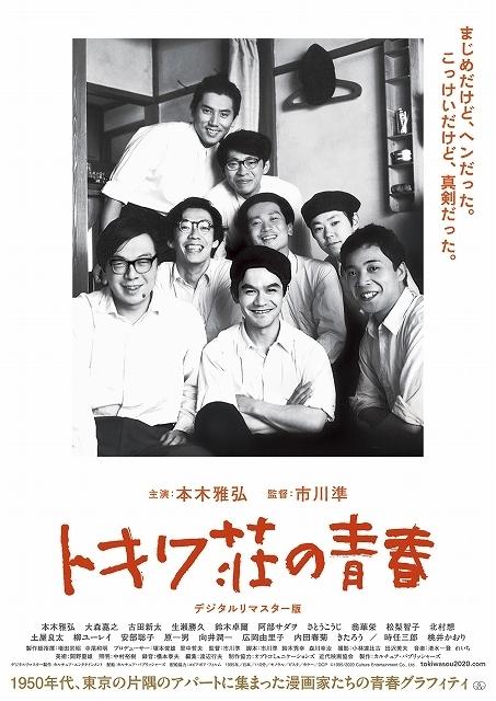 映画「トキワ荘の青春」ポスター