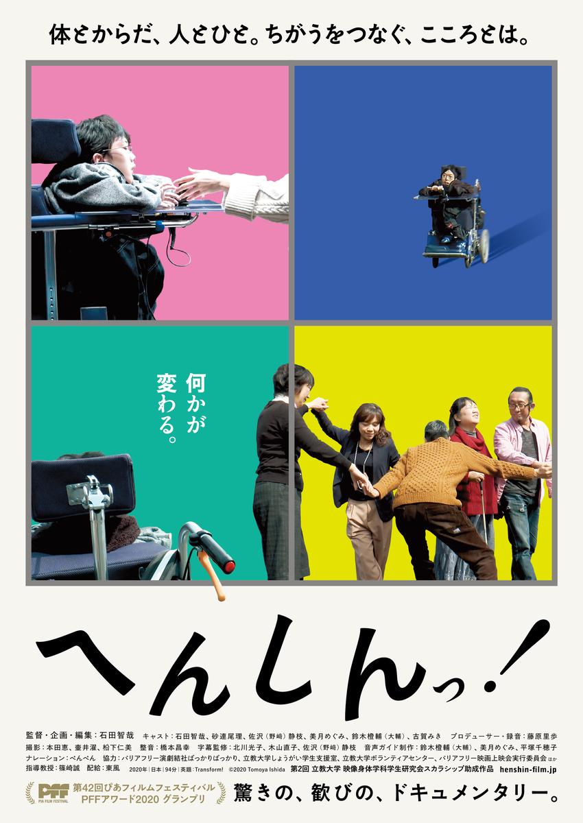 映画「へんしんっ!」ポスター