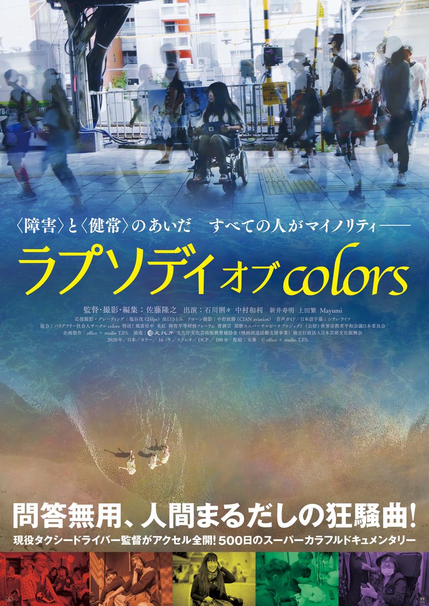 映画「ラプソディ オブ colors」ポスター