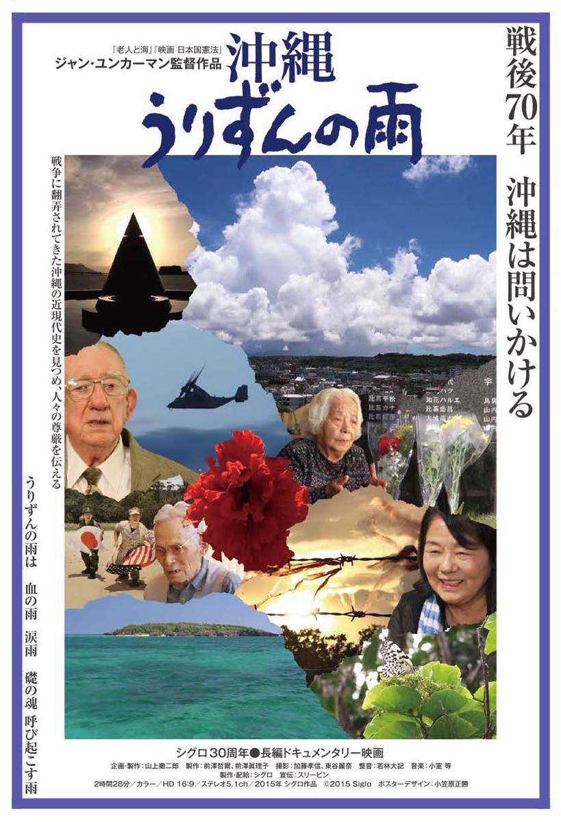 映画「沖縄 うりずんの雨」ポスター