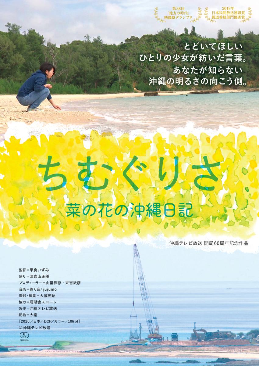 映画「ちむぐりさ 菜の花の沖縄日記」ポスター
