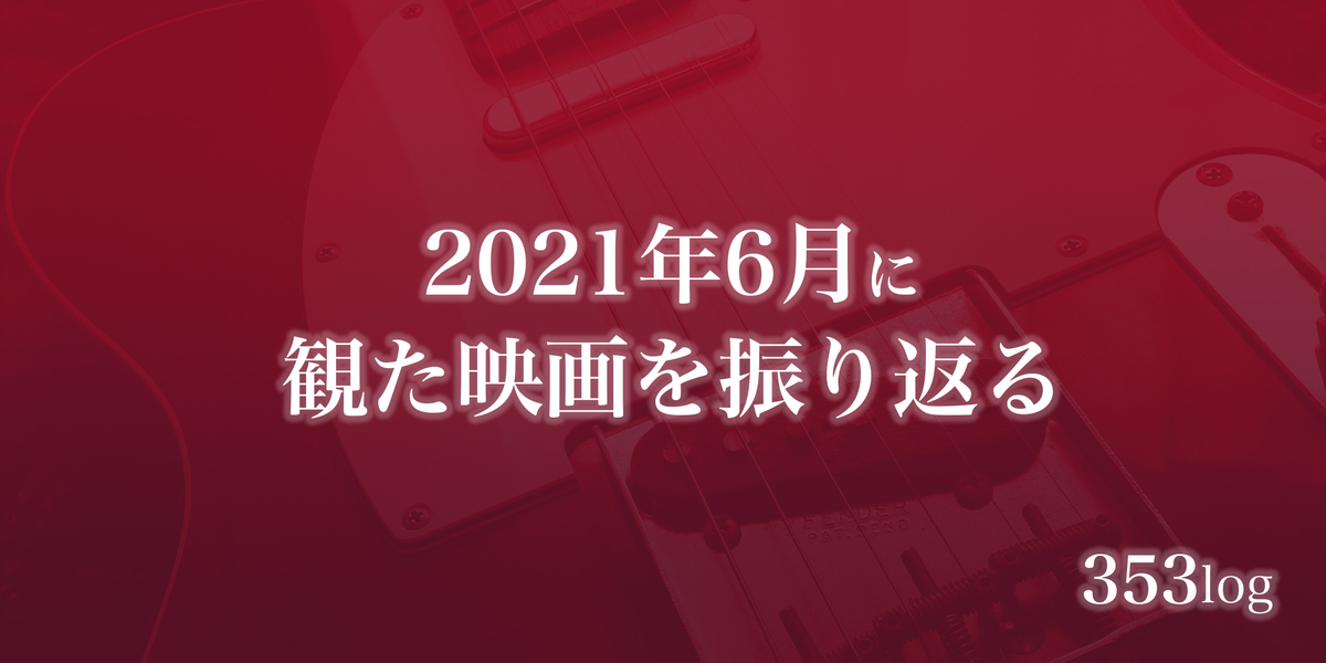 2021年6月に観た映画を振り返る〈感想記事の一覧〉