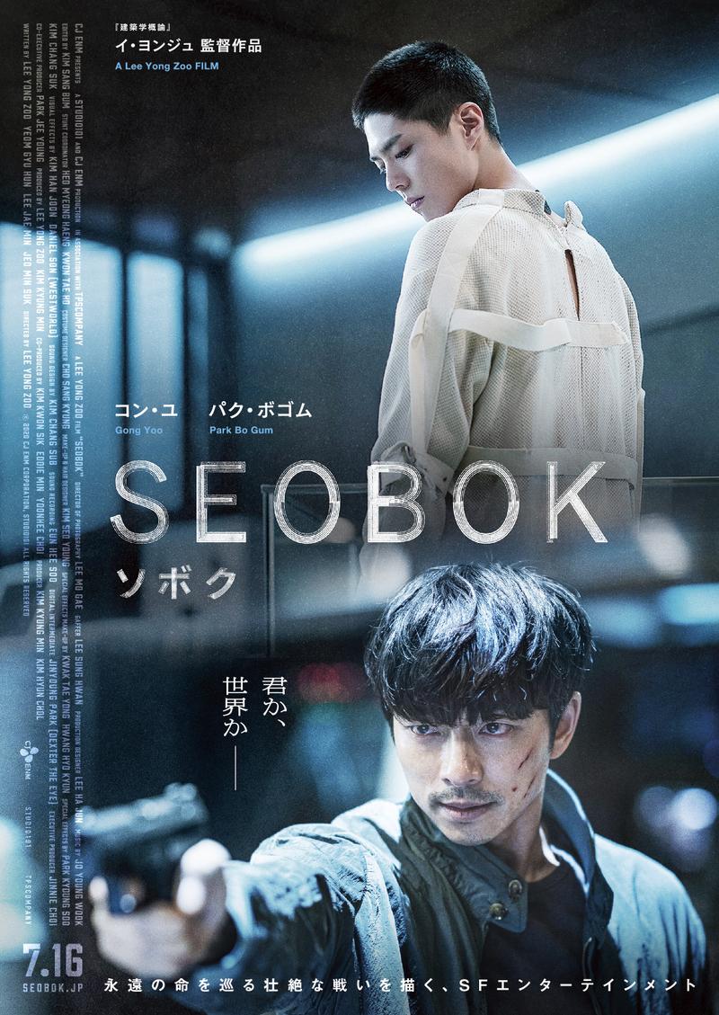 映画「SEOBOK/ソボク」ポスター