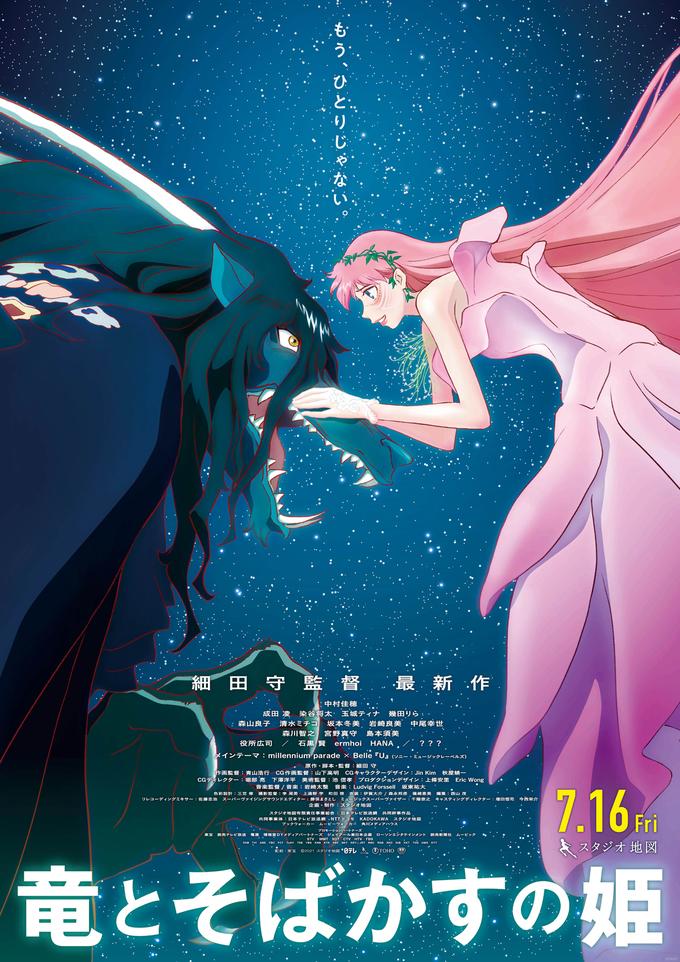 映画「竜とそばかすの姫」ポスター