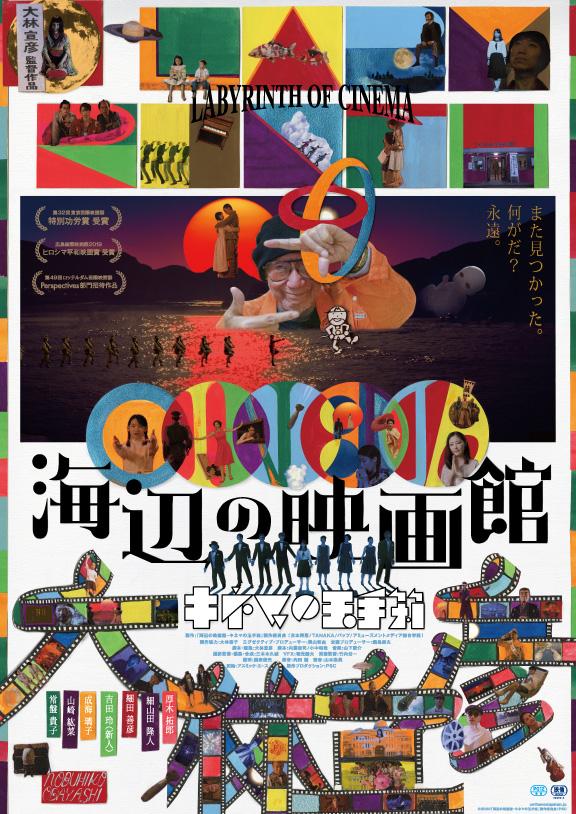 映画「海辺の映画館─キネマの玉手箱」ポスター