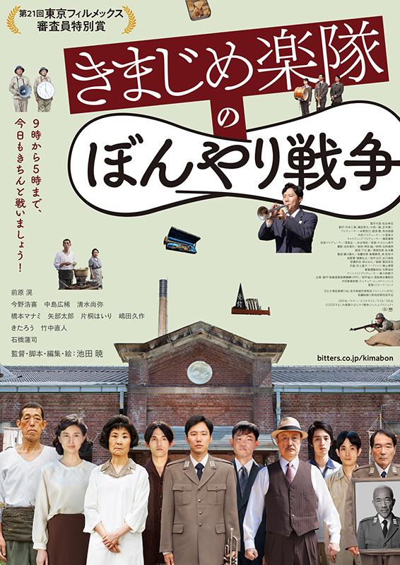 映画「きまじめ楽隊のぼんやり戦争」ポスター