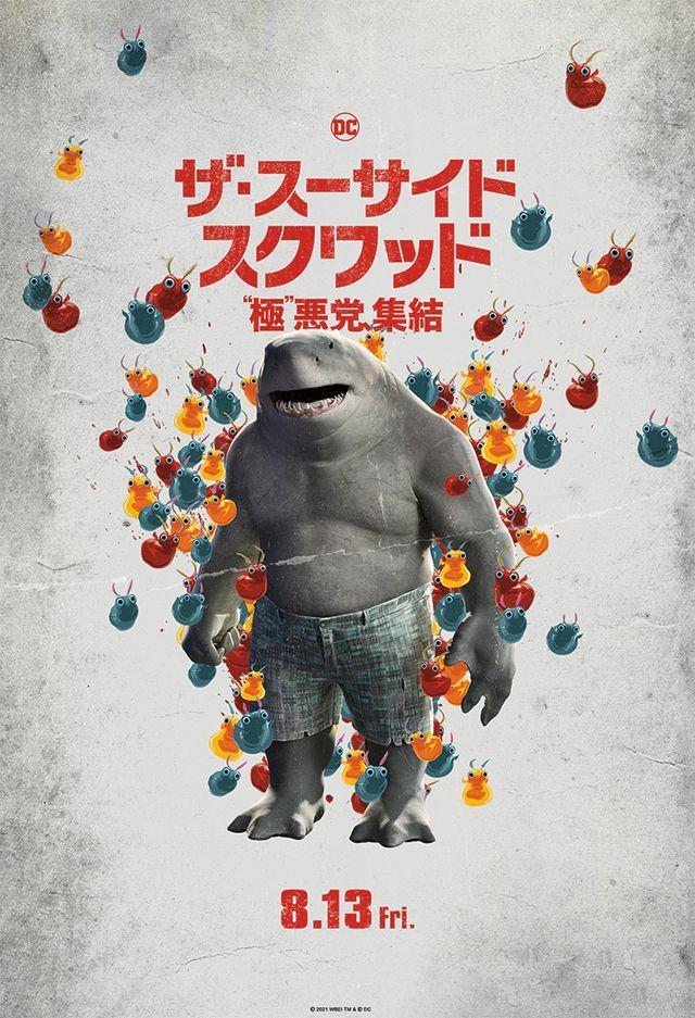 """映画「ザ・スーサイド・スクワッド """"極""""悪党、集結」ポスター(ナナウエ版)"""