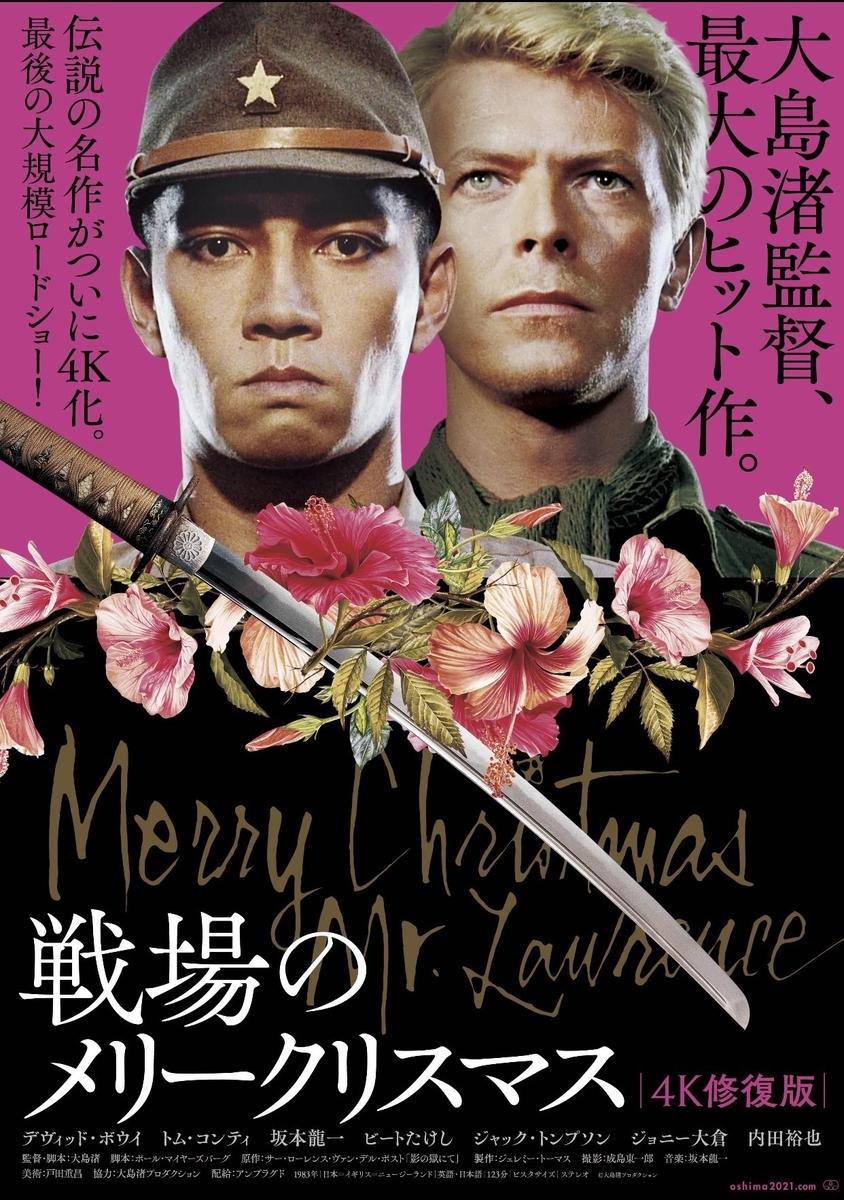 映画「戦場のメリークリスマス 4K修復版」ポスター