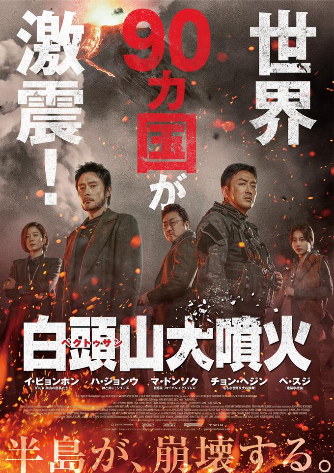 映画「白頭山大噴火」ポスター