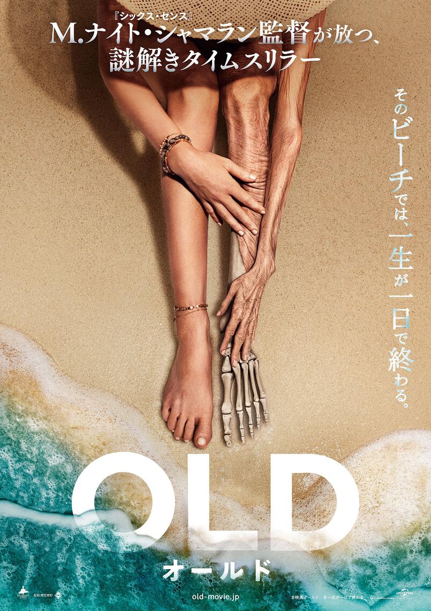 映画「オールド」ポスター