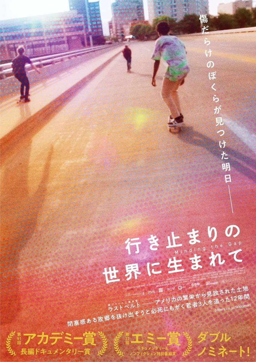 映画「行き止まりの世界に生まれて」ポスター