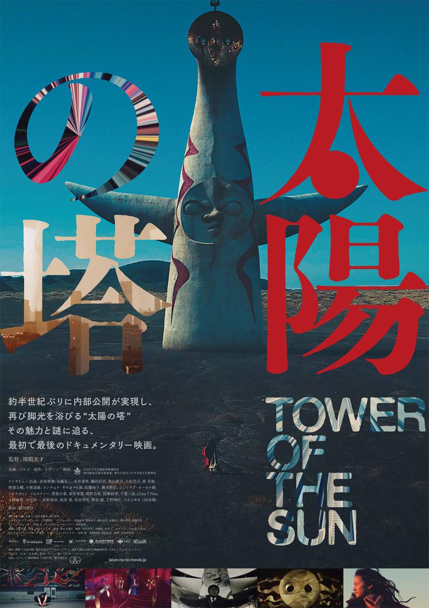 映画「太陽の塔」ポスター