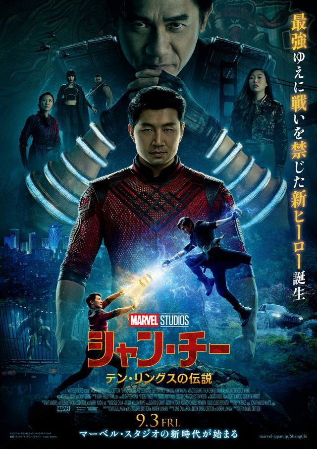映画「シャン・チー/テン・リングスの伝説」ポスター