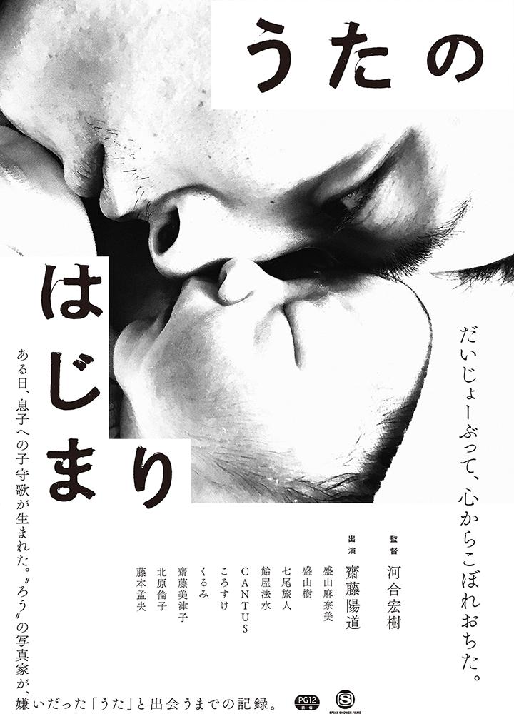 映画「うたのはじまり」ポスター