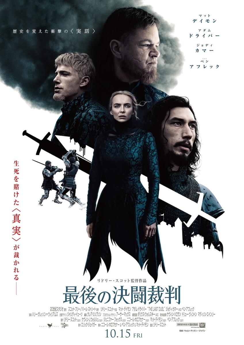 映画「最後の決闘裁判」ポスター