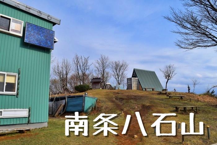 おもてなしの心溢れる柏崎の里山「南条八石山」(三ツ小沢コース~峰コース)
