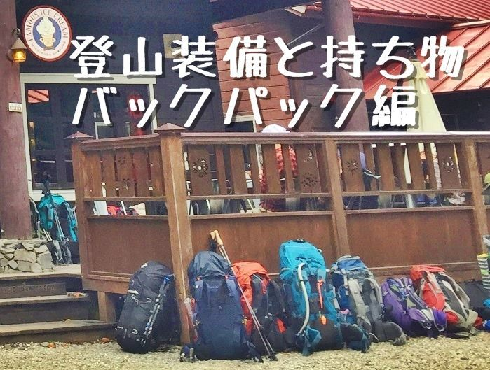 初めての登山装備と持ち物(バックパックについて)