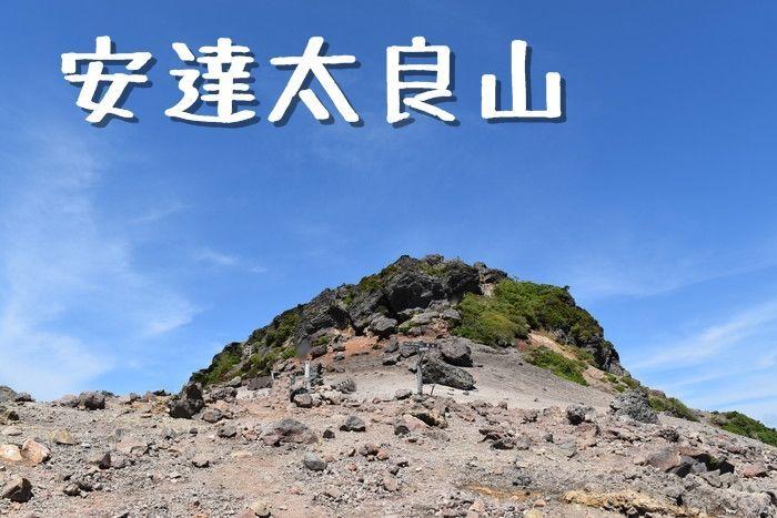 ほんとの空を見に「安達太良山」へ(ロープウェイで楽々登山)