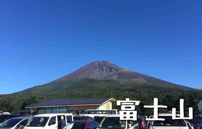 初めての「富士山」おススメのルートと装備、持ち物など
