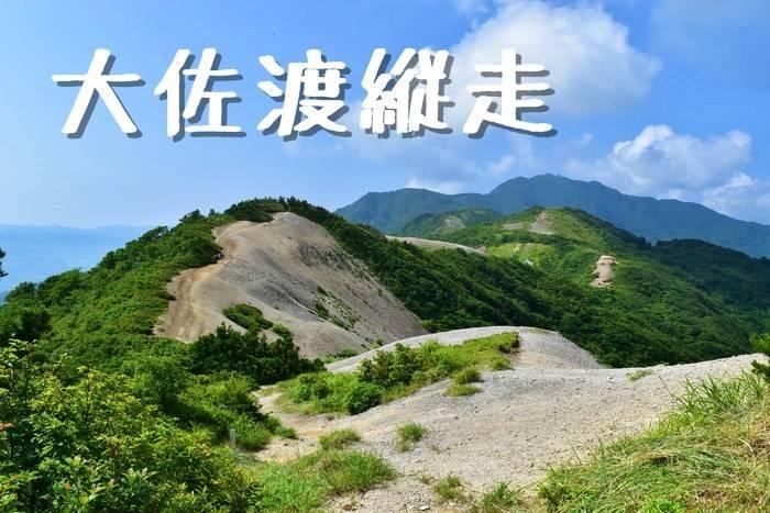 大佐渡縦走(ドンデン山~金北山)で稜線歩きを楽しむ(1日目)