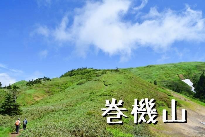 爽やかな草原と湿原広がる「巻機山」へ(井戸尾根コース)