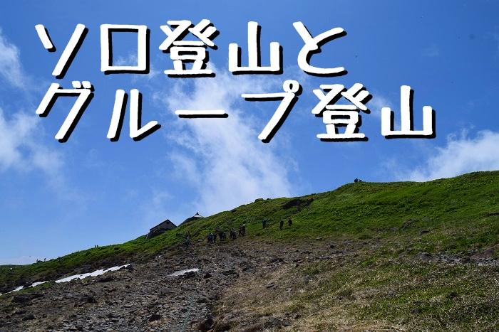 「ソロ登山とグループ登山」それぞれの特徴と魅力について