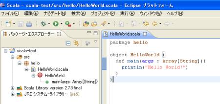 ScalaでHelloWorld