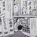 [赤羽][居酒屋][漫画][孤独のグルメ]【出典】孤独のグルメ(扶桑社/久住昌之/谷口ジロー)