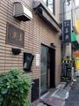 [渋谷][ラーメン][孤独のグルメ]1952年創業、数あるラーメン屋の中でも老舗中の老舗、渋谷の喜楽①
