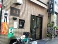 [渋谷][ラーメン][孤独のグルメ]1952年創業、数あるラーメン屋の中でも老舗中の老舗、渋谷の喜楽②