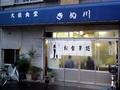 [山谷][定食・食堂][孤独のグルメ]孤独のグルメの第1話に登場した東京都台東区山谷の大衆食堂きぬ川
