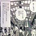 [山谷][定食・食堂][漫画][孤独のグルメ]【出典】孤独のグルメ(扶桑社/久住昌之/谷口ジロー)