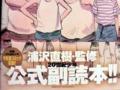 [漫画][20世紀少年]【出典】20世紀少年探偵団(小学館/竹熊健太郎)