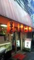 [大井町][ラーメン][孤独のグルメ]いわゆる町の中華料理屋さんって趣きの「朋友」@東京・大井町