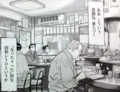 [大井町][ラーメン][漫画][孤独のグルメ]【出典】孤独のグルメ(扶桑社/久住昌之/谷口ジロー)