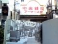 [高崎][菓子][孤独のグルメ]聖地巡礼なう@群馬県高崎市の中央銀座アーケード街