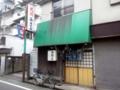 [三鷹][居酒屋][孤独のグルメ]年季を感じさせる東京・三鷹のお茶漬け居酒屋「みさと」