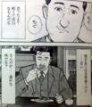 [高崎][菓子][漫画][孤独のグルメ]【出典】孤独のグルメ(扶桑社/久住昌之/谷口ジロー)
